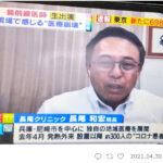 長尾クリニック:長尾和宏先生ミヤネ屋出演時の写真