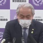 東京都医師会尾崎治夫会長:イベルメクチンについて話す