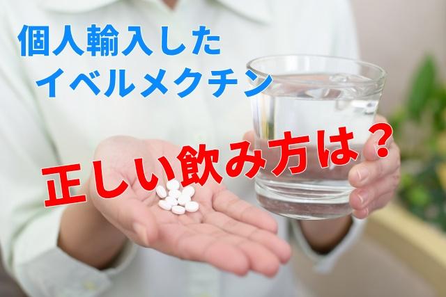 個人輸入したイベルメクチン:正しい飲み方は?